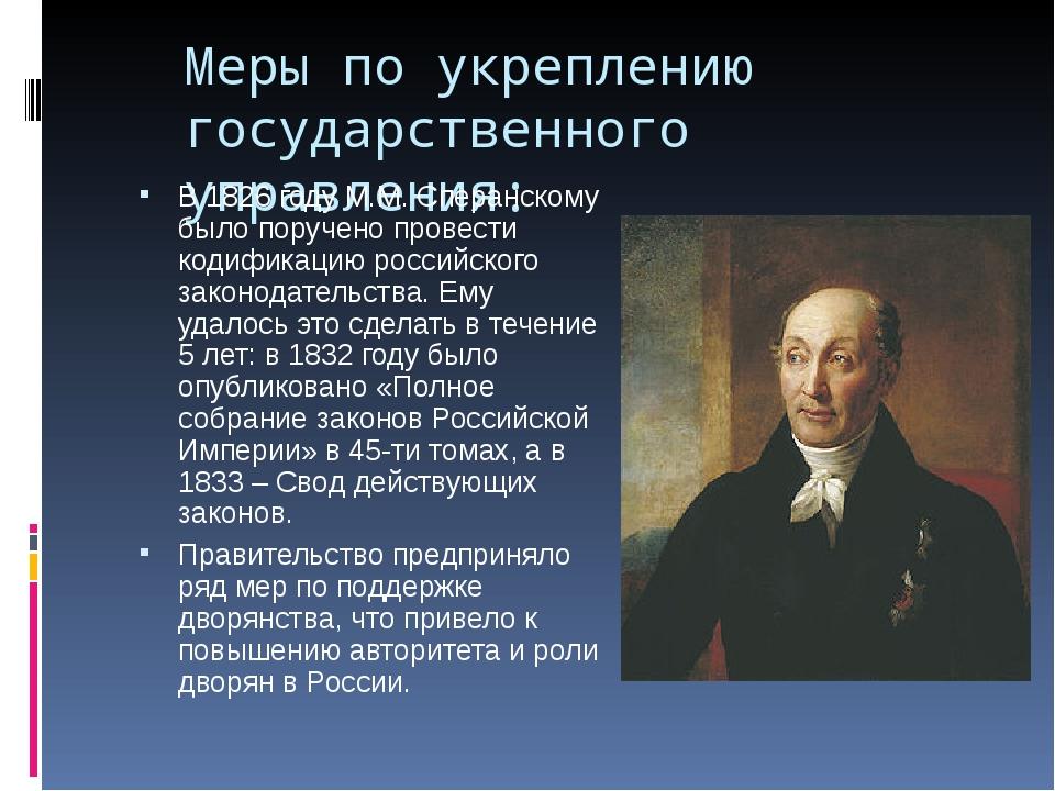Меры по укреплению государственного управления: В 1826 году М.М. Сперанскому...