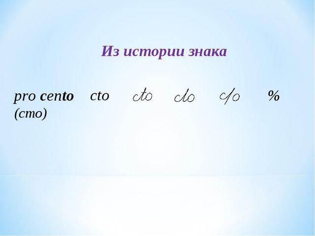 pro cento (сто) cto % Из истории знака