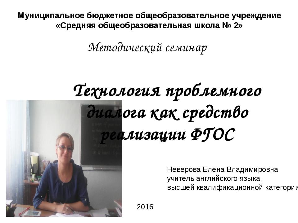 Методический семинар Технология проблемного диалога как средство реализации Ф...