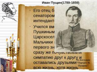 Его отец был сенатором, генерал-интендантом флота. Учился вместе с Пушкиным