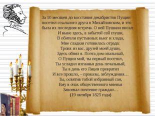 За 10 месяцев до восстания декабристов Пущин посетил ссыльного друга в Михай