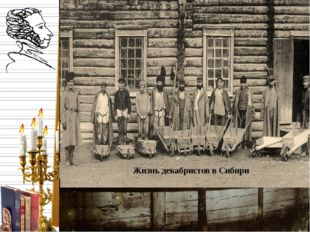 Уже на каторге, в Петровском заводе в Забайкалье, Пущин узнал о смерти Пушки
