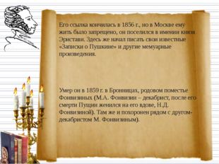 Его ссылка кончилась в 1856 г., но в Москве ему жить было запрещено, он посе