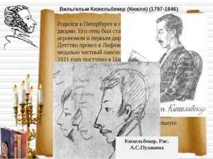 Родился в Петербурге в семье обрусевших немцев-дворян. Его отец был статским