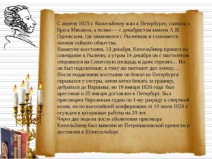 С апреля 1825 г. Кюхельбекер жил в Петербурге, сначала у брата Михаила, а по