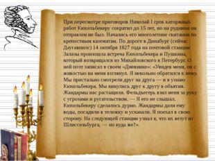 При пересмотре приговоров Николай I срок каторжных работ Кюхельбекеру сократ