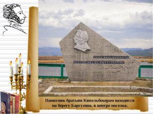Здесь, в Баргузине, братья Кюхельбекеры завели большое хозяйство, выращивали