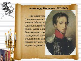 Еще один товарищ Пушкина по Лицею выпуска 1817 года. Он был членом Общества