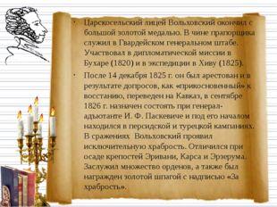 Царскосельский лицей Вольховский окончил с большой золотой медалью. В чине пр