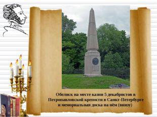 Обелиск на месте казни 5 декабристов в Петропавловской крепости в Санкт-Петер