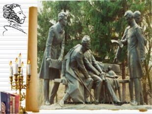 Памятник декабристам в Ленинграде Могила декабристов в Ленинграде Памятник д