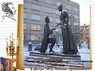 Памятник Ленину и памятник декабристам на станции Петровский Завод (город Пет