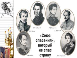 Первая организация декабристов Союз спасения образовалась в 1816 г. Ее цель –