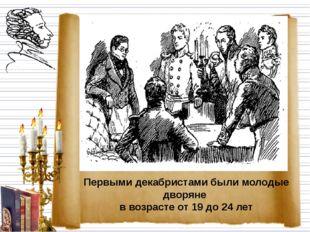"""Д. Кардовский """"Пушкин среди декабристов в Каменке"""" Первыми декабристами были"""