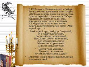 В 1828 г. голос Пушкина дошел в Сибирь. Вот как об этом вспоминает Иван Пущин