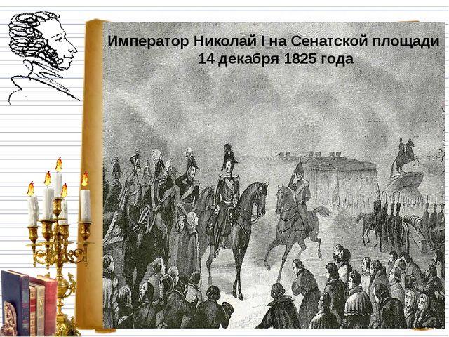 Краткая историческая справка Восста́ние декабристов— попыткагосударственног...