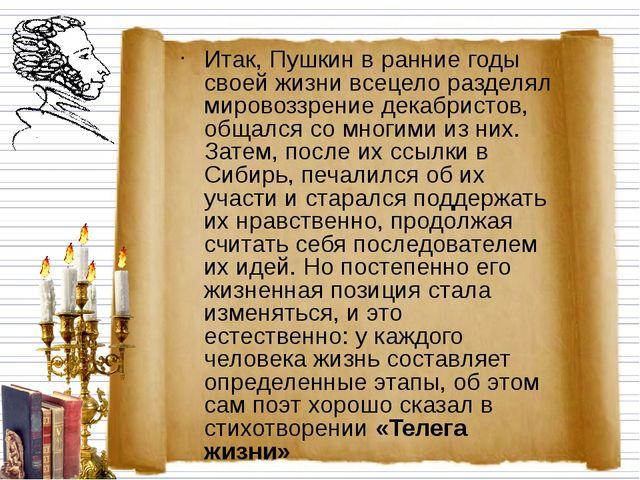 Итак, Пушкин в ранние годы своей жизни всецело разделял мировоззрение декабри...