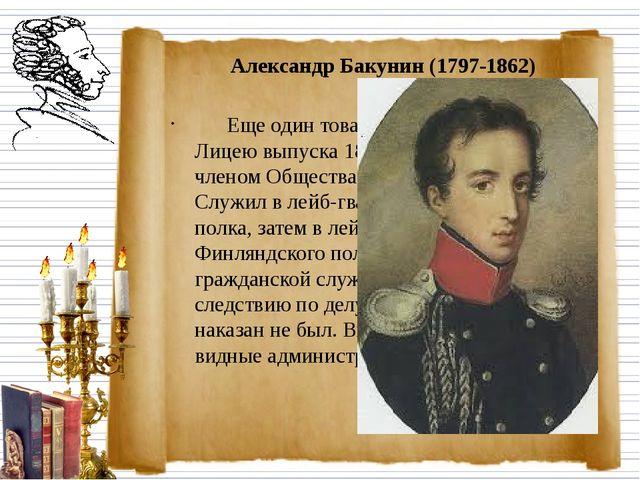 Еще один товарищ Пушкина по Лицею выпуска 1817 года. Он был членом Общества...