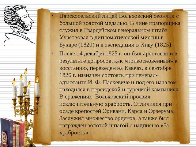 Царскосельский лицей Вольховский окончил с большой золотой медалью. В чине пр...