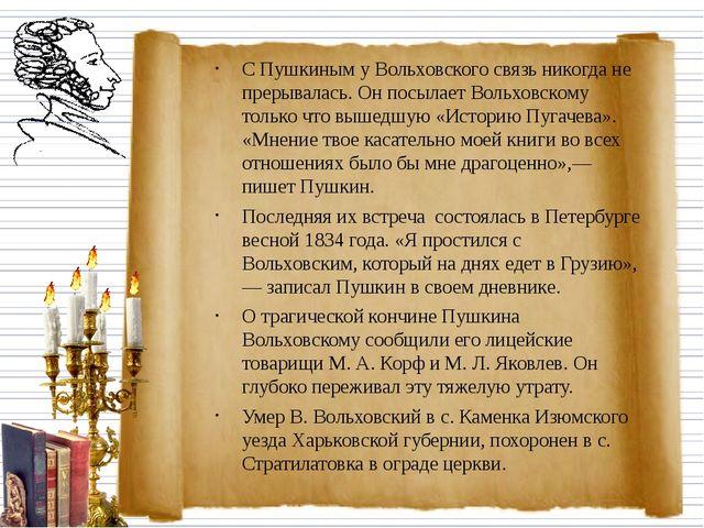 С Пушкиным у Вольховского связь никогда не прерывалась. Он посылает Вольховск...