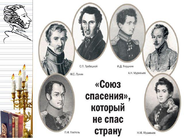 Первая организация декабристов Союз спасения образовалась в 1816 г. Ее цель –...