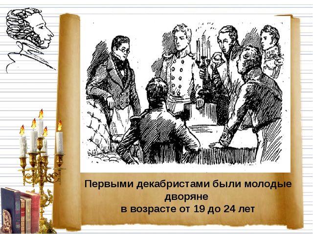 """Д. Кардовский """"Пушкин среди декабристов в Каменке"""" Первыми декабристами были..."""