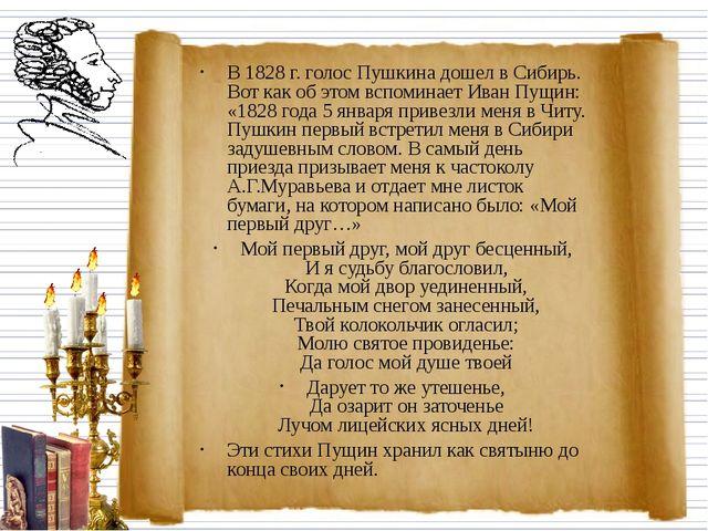 В 1828 г. голос Пушкина дошел в Сибирь. Вот как об этом вспоминает Иван Пущин...
