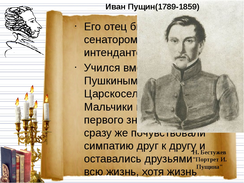 Его отец был сенатором, генерал-интендантом флота. Учился вместе с Пушкиным...
