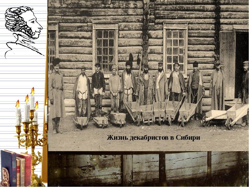 Уже на каторге, в Петровском заводе в Забайкалье, Пущин узнал о смерти Пушки...