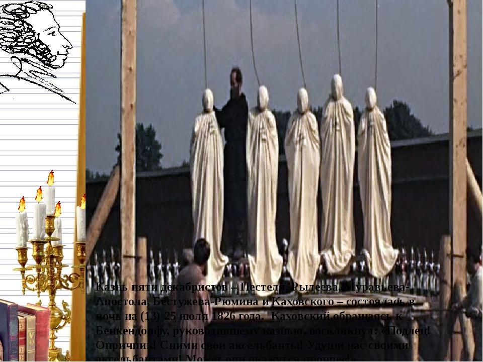«Повешенные повешены. Но каторга 120 друзей, братьев, товарищей — ужасна». (...