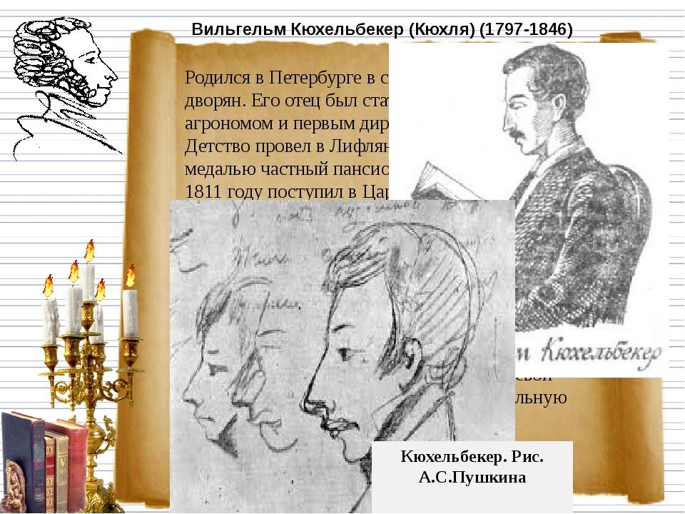 Родился в Петербурге в семье обрусевших немцев-дворян. Его отец был статским...