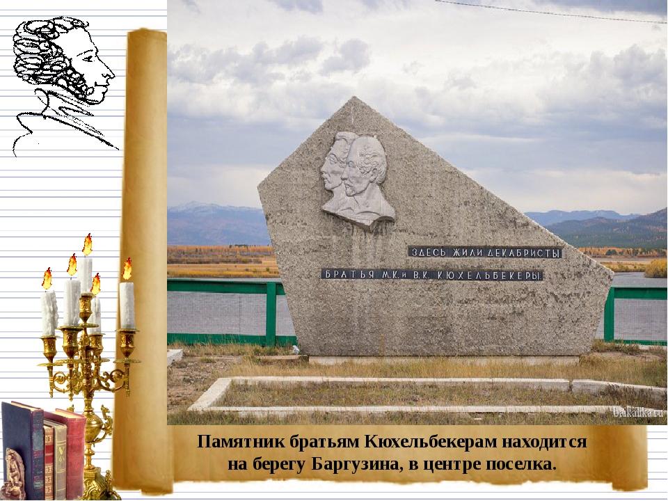 Здесь, в Баргузине, братья Кюхельбекеры завели большое хозяйство, выращивали...
