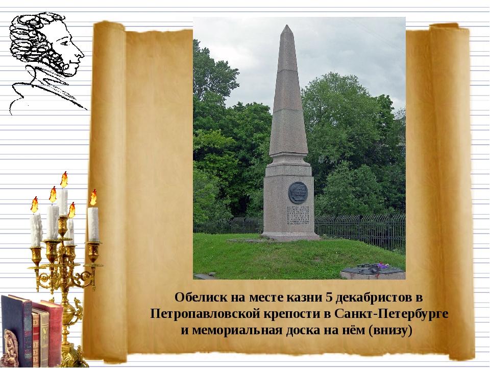 Обелиск на месте казни 5 декабристов в Петропавловской крепости в Санкт-Петер...