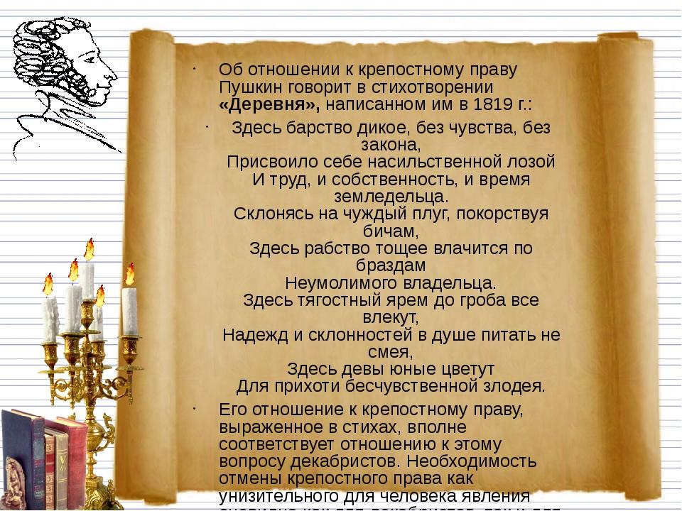 Об отношении к крепостному праву Пушкин говорит в стихотворении «Деревня», на...