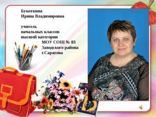 Букоткина Ирина Владимировна учитель начальных классов высшей категории МОУ