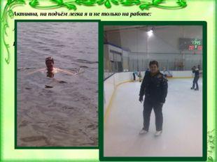 Активна, на подъём легка я и не только на работе: Люблю кататься на коньках