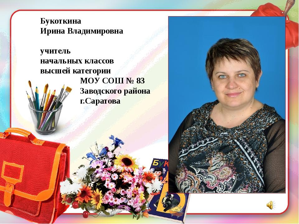 Букоткина Ирина Владимировна учитель начальных классов высшей категории МОУ...