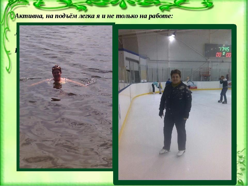 Активна, на подъём легка я и не только на работе: Люблю кататься на коньках...