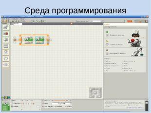 Среда программирования