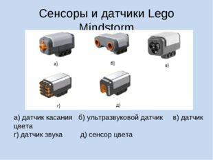 Сенсоры и датчики Lego Mindstorm а) датчик касания б) ультразвуковой датчик в