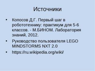 Источники Копосов Д.Г. Первый шаг в робототехнику: практикум для 5-6 классов.