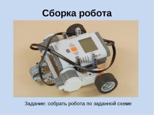 Сборка робота Задание: собрать робота по заданной схеме
