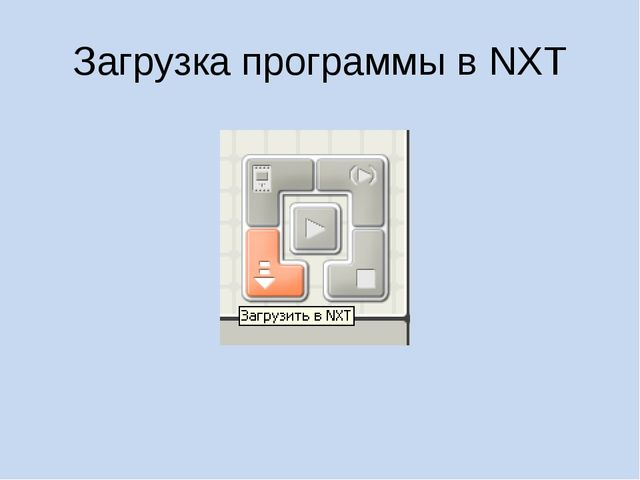 Загрузка программы в NXT