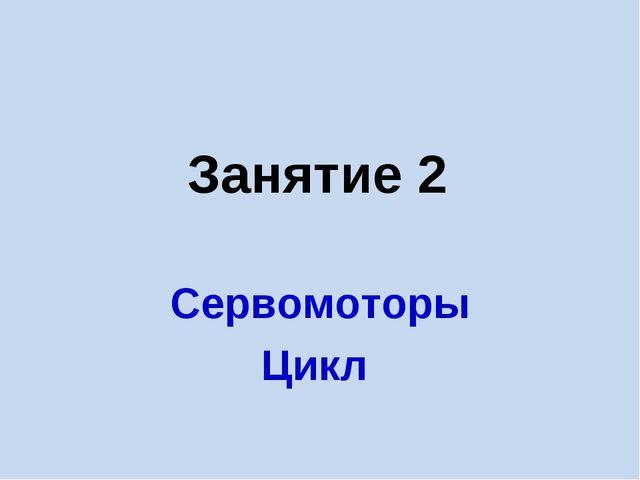Занятие 2 Сервомоторы Цикл