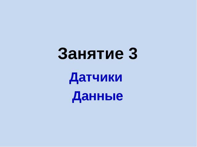 Занятие 3 Датчики Данные