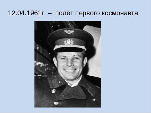 12.04.1961г. – полёт первого космонавта