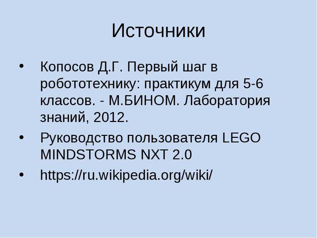 Источники Копосов Д.Г. Первый шаг в робототехнику: практикум для 5-6 классов....