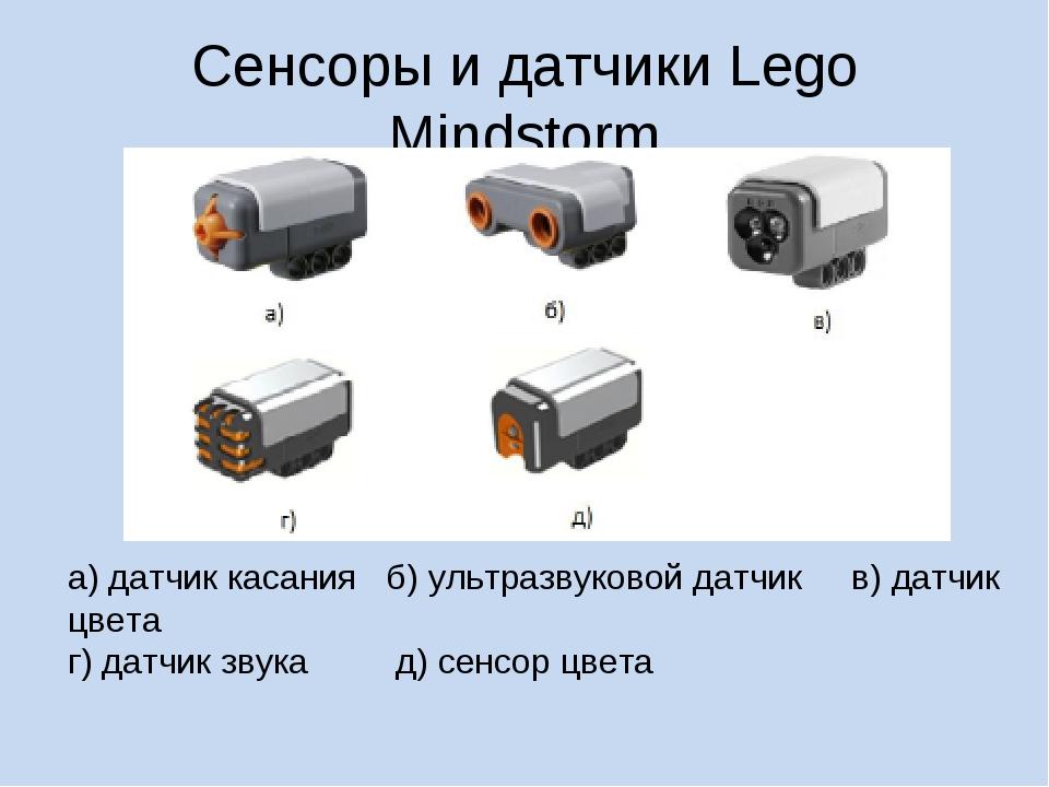 Сенсоры и датчики Lego Mindstorm а) датчик касания б) ультразвуковой датчик в...
