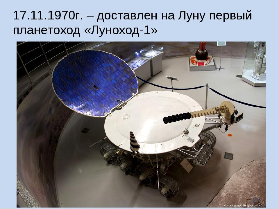 17.11.1970г. – доставлен на Луну первый планетоход «Луноход-1»
