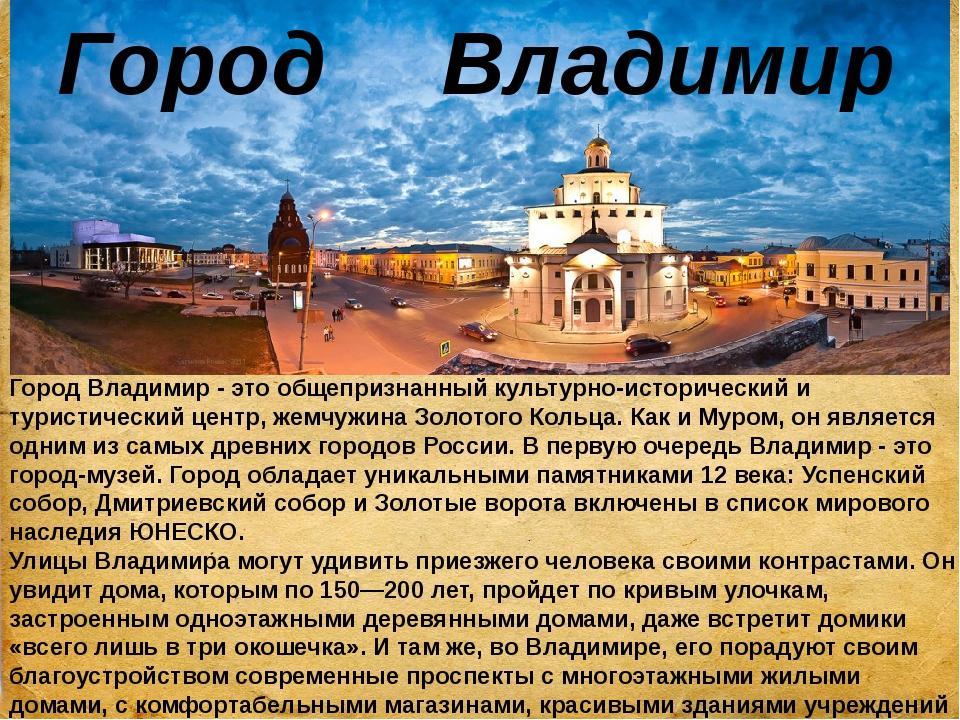 Реферат на тему город владимир 3994